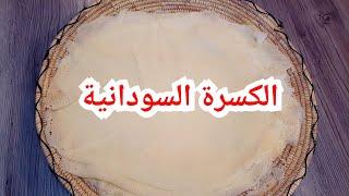 آخر التقليعات (كسرة) ملونة في الموائد السودانية