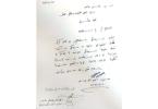 مدير مكتب وزير البنى التحتية يعلن استقالته من منصبه