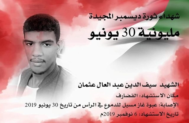 سيف الدين عبد العال شهيداً جديداً للثورة بالقضارف