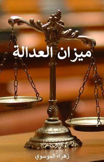 براءة امرأة من تهمة الإزعاج العام