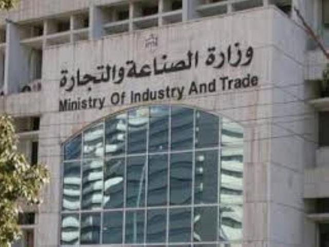 بيان لوزارة الصناعة والتجارة حول الاستيراد