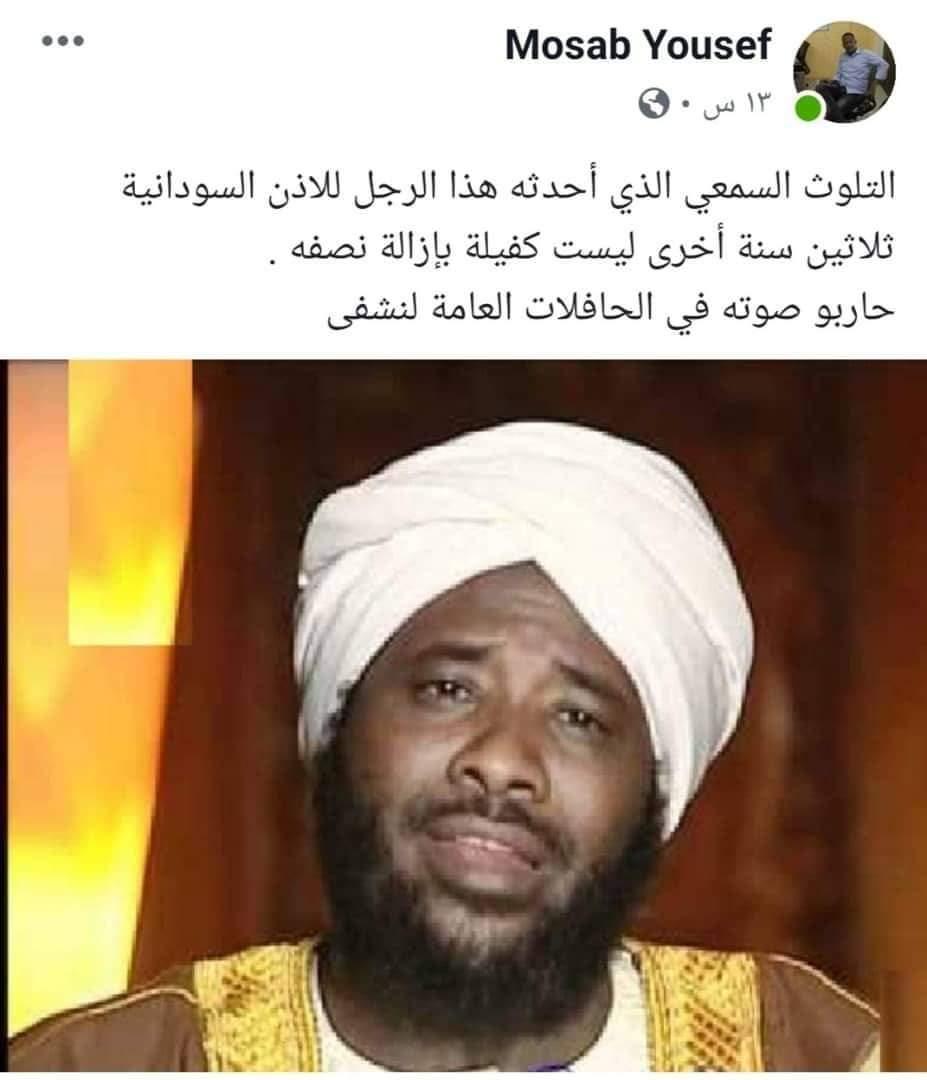 """ناشط سوداني يثير ضجة واسعة بمواقع التواصل الاجتماعي بعد إساءته للداعية الراحل """"محمد سيد حاج"""" داعياً لمحاربة صوته"""