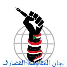 وقفة احتجاجية للجان مقاومة القضارف