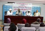 انطلاقة مؤتمر مراجعات الخطاب الإسلامي و إدارة التنوع