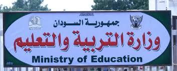 إلغاء تصاديق مدارس خاصة بالخرطوم