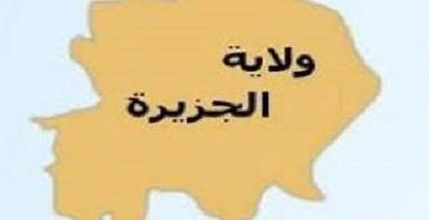 صورة أزمة بين والي الجزيرة ولجنة المعلمين