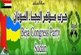 مؤتمر البجا (القيادة الشرعية): اتفاق مسار الشرق والحكومة سبب صراعات الاقليم