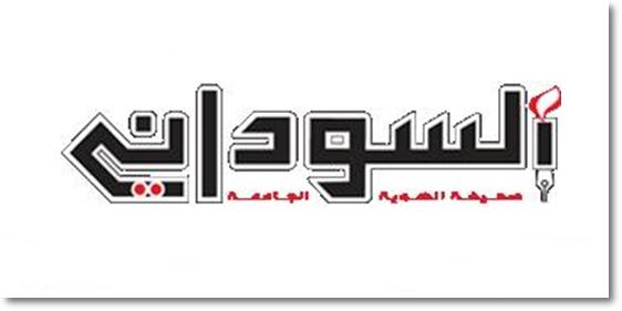 Image result for صحيفة السوداني