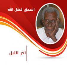 صورة إسحاق أحمد فضل الله يكتب: طالعني