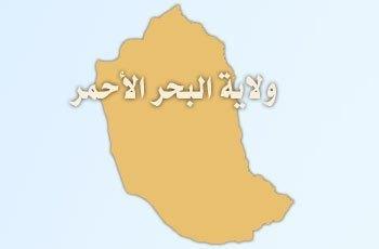 حالة اشتباه بكورونا بالبحر الأحمر لسودانية قادمة من دولة عربية