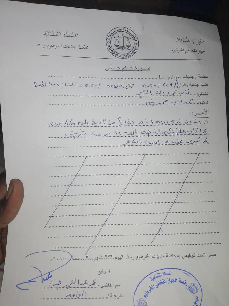 الحكم بالسجن والغرامة على دسيس مان