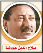 صلاح الدين عووضة يكتب: تمكين!!