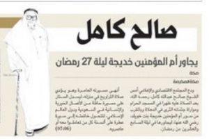 بالصور.. دفن رجل الأعمال السعودي (صالح كامل) يثير ضجة على مواقع التواصل