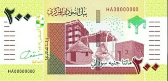 بنك السودان يطرح ورقة نقدية فئة 200 جنيه (الطبعة الثانية)