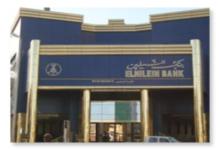 صورة العاملون ببنك النيلين يدخلون في إضرابٍ مفتوحٍ عن العمل الأحد المُقبل