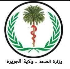 الجزيرة - الصحة